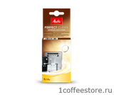 Очищающие таблетки для автоматических кофемашин Melitta PERFECT CLEAN, 4 х 1,8 гр. (от кофейных масел)